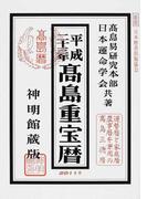 高島重宝暦 神明館蔵版 平成23年