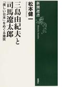 三島由紀夫と司馬遼太郎 「美しい日本」をめぐる激突