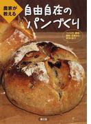 農家が教える自由自在のパンづくり つくり方・酵母・製粉・石窯から麦作りまで