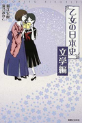 乙女の日本史 文学編 (コンペイトウ書房)(コンペイトウ書房)