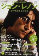 ジョン・レノン その生と死と音楽と 総特集 生誕70年&没後30年 (KAWADE夢ムック)