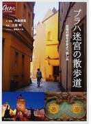 プラハ迷宮の散歩道 百塔の都をさまよう愉しみ (地球の歩き方GEM STONE)