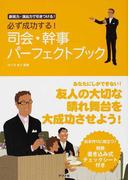 必ず成功する!司会・幹事パーフェクトブック 表現力・演出力で引きつける!