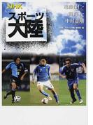 NHKスポーツ大陸 2 遠藤保仁・闘莉王・中村憲剛
