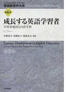 英語教育学大系 第6巻 成長する英語学習者