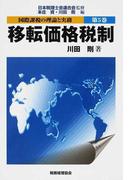 国際課税の理論と実務 第5巻 移転価格税制