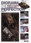 ダイオラマパーフェクション 1 戦車模型情景製作完全読本
