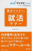 要点マスター!就活マナー '12 (マイナビオフィシャル就活BOOK)