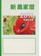 新農家暦 平成23年