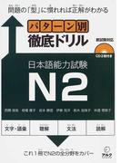 パターン別徹底ドリル日本語能力試験N2 問題の「型」に慣れれば正解がわかる