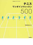 テニスワンポイントレッスン500 (GAKKEN SPORTS BOOKS)