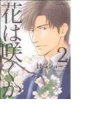 花は咲くか(バーズコミックス) 5巻セット