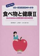 食べ物と健康 2 知っておきたい食品素材と加工の基礎 (はじめて学ぶ健康・栄養系教科書シリーズ)