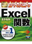 今すぐ使えるかんたんExcel関数 (Imasugu Tsukaeru Kantan Series)
