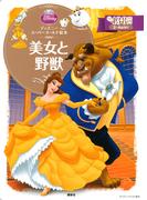 美女と野獣 2~4歳向け (ディズニースーパーゴールド絵本)