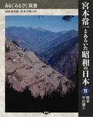 宮本常一とあるいた昭和の日本 11 関東甲信越 1 (あるくみるきく双書)