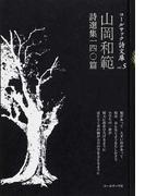山岡和範詩選集一四〇篇 (コールサック詩文庫)