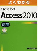 よくわかるMicrosoft Access 2010 応用