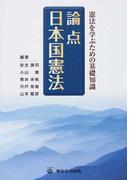 論点日本国憲法 憲法を学ぶための基礎知識