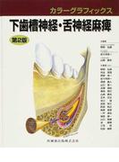 下歯槽神経・舌神経麻痺 カラーグラフィックス 第2版