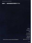 佐藤淳|佐藤淳構造設計事務所のアイテム (現代建築家コンセプト・シリーズ)
