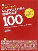 デジタル一眼レフQ&Aでよくわかる撮影の基本100 読めばすぐに実力アップ! (玄光社MOOK)
