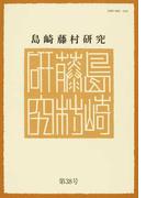 島崎藤村研究 第38号