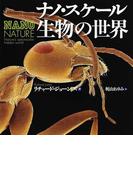 ナノ・スケール生物の世界