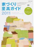 家づくり至高ガイド 2011 (エクスナレッジムック)