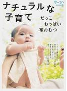 ナチュラルな子育て だっこ おっぱい 布おむつ 子育て安心スタート! (クーヨンBOOKS)