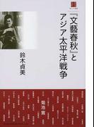 『文藝春秋』とアジア太平洋戦争 (東アジア叢書)