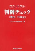 コンパクト判例チェック 憲法・行政法
