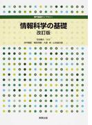 情報科学の基礎 改訂版 (専門基礎ライブラリー)