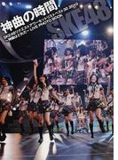 神曲の時間 SKE48リクエストアワーセットリストベスト30 2010〜神曲はどれだ〜LIVE PHOTO BOOK