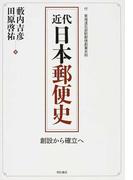 近代日本郵便史 創設から確立へ