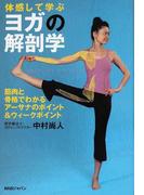 体感して学ぶヨガの解剖学 筋肉と骨格でわかる、アーサナのポイント&ウィークポイント