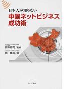 日本人が知らない中国ネットビジネス成功術