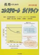 長寿のためのコレステロールガイドライン 2010年版