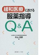 緩和医療における服薬指導Q&A