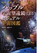 ハッブル宇宙望遠鏡によるビジュアル宇宙図鑑 詳細画像でわかる宇宙の姿