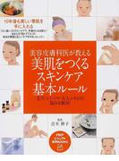 美容皮膚科医が教える美肌をつくるスキンケア基本ルール 毛穴・シミ・シワ・大人ニキビの悩みを解決! (PHPビジュアル実用BOOKS)