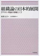 組織論の日本的展開 サイモン理論を基軸として