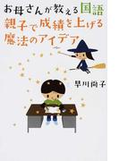 お母さんが教える国語親子で成績を上げる魔法のアイデア (地球の歩き方BOOKS)(地球の歩き方BOOKS)