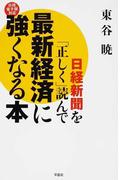 日経新聞を「正しく」読んで最新経済に強くなる本 日経電子版対応