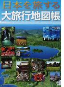 日本を旅する大旅行地図帳