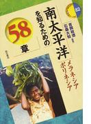 南太平洋を知るための58章 メラネシア ポリネシア (エリア・スタディーズ)