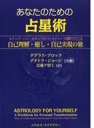 あなたのための占星術 ステップ・バイ・ステップのバースチャート解釈でたどる自己理解・癒し・自己実現の旅