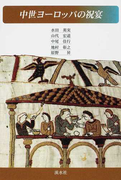 中世ヨーロッパの祝宴