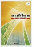 特許行政年次報告書 2010年版 産業財産権の現状と課題
