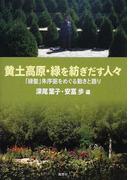 黄土高原・緑を紡ぎだす人々 「緑聖」朱序弼をめぐる動きと語り (東洋文化研究所叢刊)